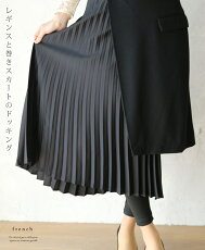 「french」レギンスと巻きスカートのドッキング3月3日22時販売新作