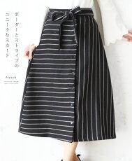 「french」ボーダーとストライプのユニークなスカート3月1日22時販売新作