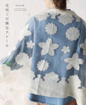 「french」花咲く可憐なストール2月28日22時販売新作