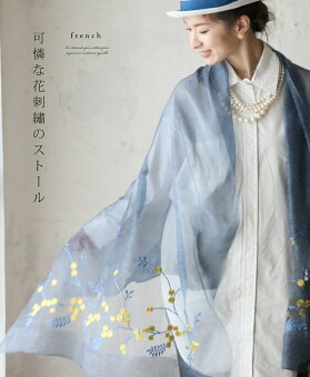 (ネイビー)「french」可憐な花刺繍のストール2月25日22時販売新作