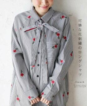 「french」可憐な花刺繍のロングシャツ3月2日22時販売新作