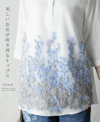 「french」美しいお花が咲き誇るトップス3月10日22時販売新作