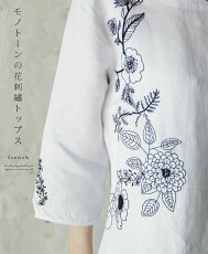 「french」モノトーンの花刺繍トップス3月9日22時販売新作