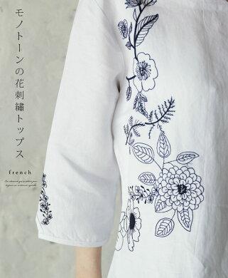 「french」モノトーンの花刺繍トップス3月9日22時販売新作