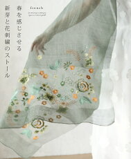 (グリーン)「french」春を感じさせる新芽と素花刺繍のストール3月15日22時販売新作