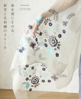 (グレー)「french」春を感じさせる新芽と素花刺繍のストール3月14日22時販売新作