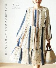 「french」ひらりと軽やかなドットの春ワンピース3月16日22時販売新作