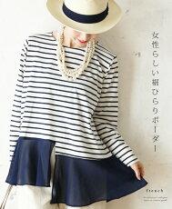 「french」女性らしい裾ひらりボーダー3月11日22時販売新作