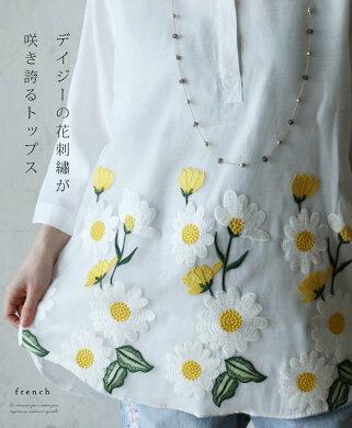 「french」デイジーの花刺繍が咲き誇るトップス3月15日22時販売新作
