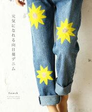 「french」元気になれる向日葵デニム3月16日22時販売新作