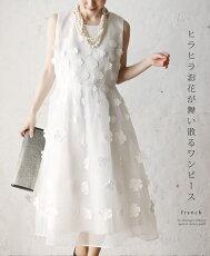 (オフホワイト)「french」ヒラヒラお花が舞い散るワンピース3月15日22時販売新作