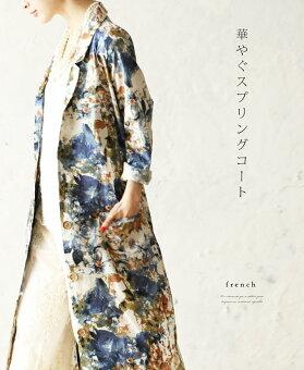 「french」華やぐスプリングコート3月20日22時販売新作