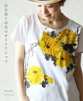 「french」目を惹くお花のオトナTシャツ3月24日22時販売新作