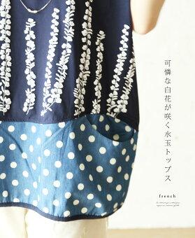 「french」可憐な白花が咲く水玉トップス3月21日22時販売新作