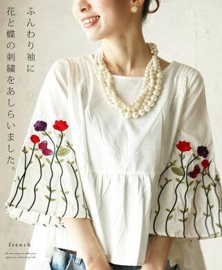 「french」ふんわり袖に花と蝶の刺繍をあしらいました。3月23日22時販売新作