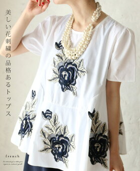 「french」美しい花刺繍の品格あるトップス3月20日22時販売新作