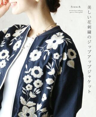 「french」美しい花刺繍のジップアップジャケット3月25日22時販売新作