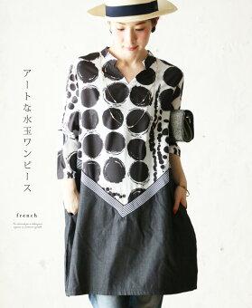 「french」アートな水玉ワンピース3月28日22時販売新作