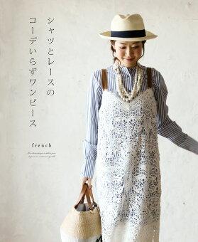 「french」シャツとレースのコーデいらずワンピース4月5日22時販売新作