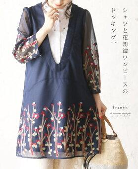 「french」シャツと花刺繍ワンピースのドッキング。4月2日22時販売新作