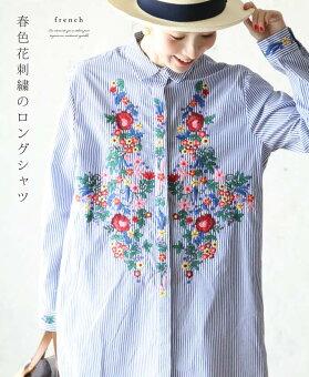 「french」春色花刺繍のロングシャツ4月9日22時販売新作