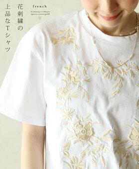 (オフホワイト)「french」花刺繍の上品なTシャツ4月8日22時販売新作