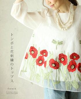 「french」トンボと花刺繍のトップス4月10日22時販売新作