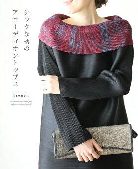 「french」シックな柄のアコーディオントップス4月13日22時販売新作