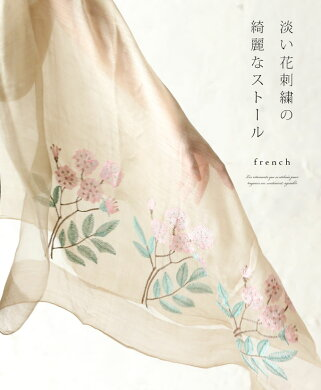 「french」淡い花刺繍の綺麗なストール4月19日22時販売新作