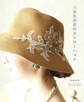 「french」上品なお花のストローハット4月16日22時販売新作