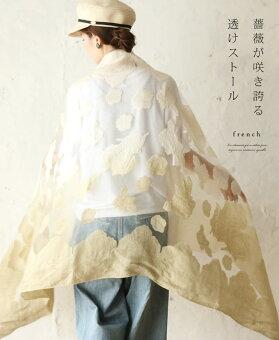 「french」薔薇が咲き誇る透けストール4月16日22時販売新作