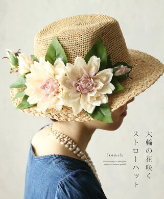 「french」大輪の花咲くストローハット4月21日22時販売新作