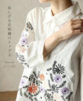 「french」涼しげな花刺繍のトップス4月16日22時販売新作
