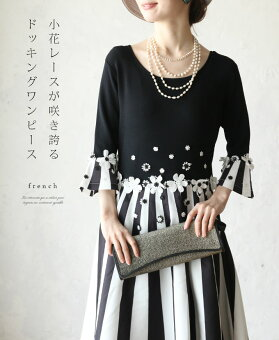 「french」小花レースが咲き誇るドッキングワンピース4月20日22時販売新作
