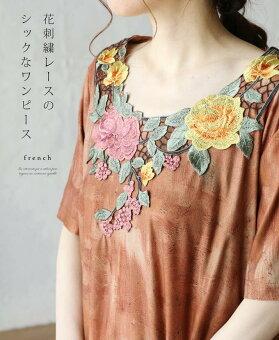 (ブラウン)「french」花刺繍レースのシックなワンピース4月15日22時販売新作