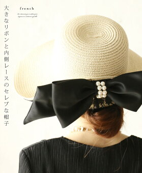 「french」大きなリボンと内側レースのセレブな帽子4月27日22時販売新作