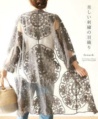 「french」美しい刺繍の羽織り4月28日22時販売新作