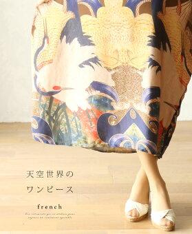 「french」天空世界のワンピース4月26日22時販売新作