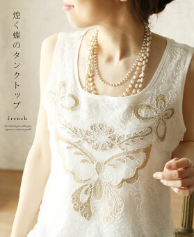 「french」煌く蝶のタンクトップ4月28日22時販売新作