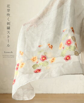 花芽吹く刺繍ストール