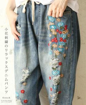 小花刺繍のリラックスデニムパンツ