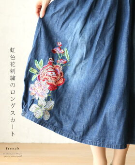 虹色花刺繍のロングスカート