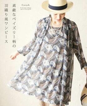 「french」素敵なペイズリー柄の羽織り風ワンピース5月3日22時販売新作