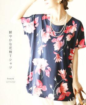 鮮やかな花柄Tシャツ