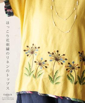 和を感じる紅葉刺繍のトップス