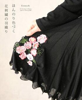 ほんのり色づく花刺繍の羽織り