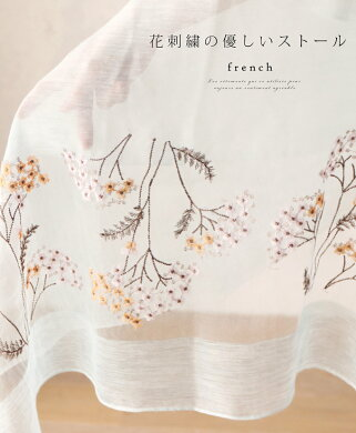 花刺繍の優しいストール