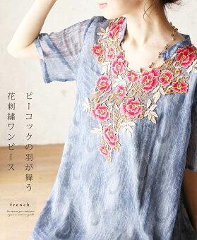 「french」ピーコックの羽が舞う花刺繍ワンピース5月23日22時販売新作