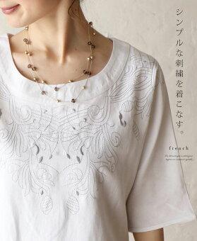シンプルな刺繍を着こなすトップス