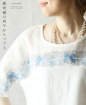 蝶刺繍の爽やかトップス